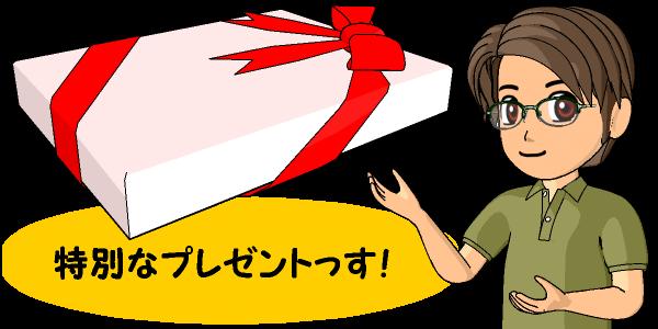 特別なプレゼントっす!