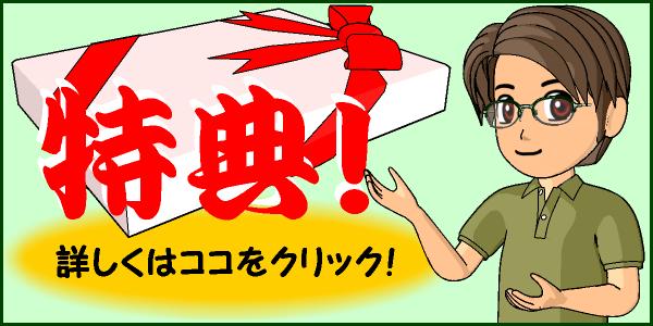 特別なプレゼント内容